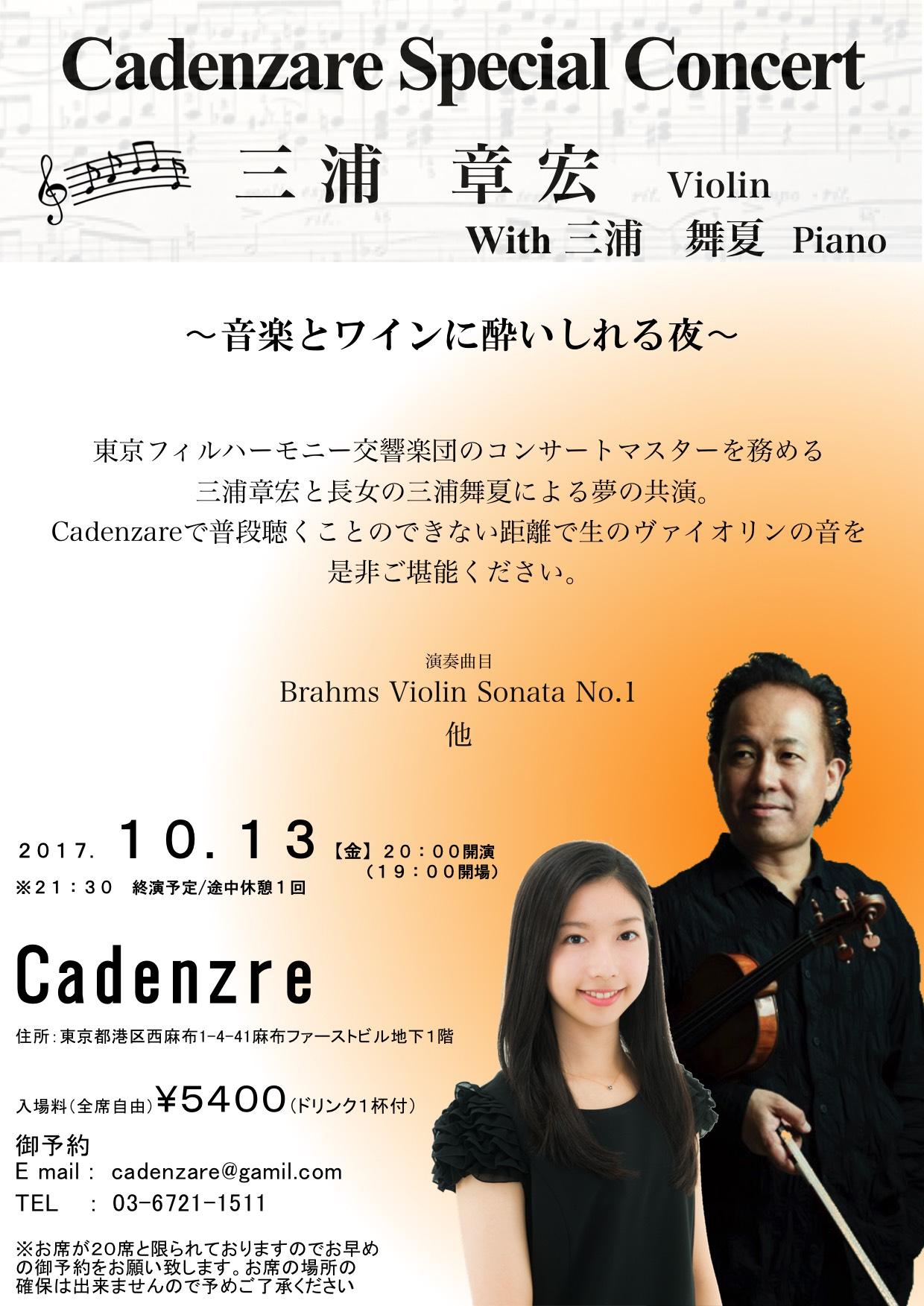 三浦章宏さんコンサートチラシ